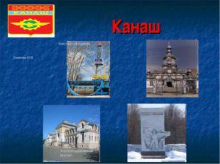 Канаш Железнодорожный вокзал Никольская церковь Памятник ВОВ