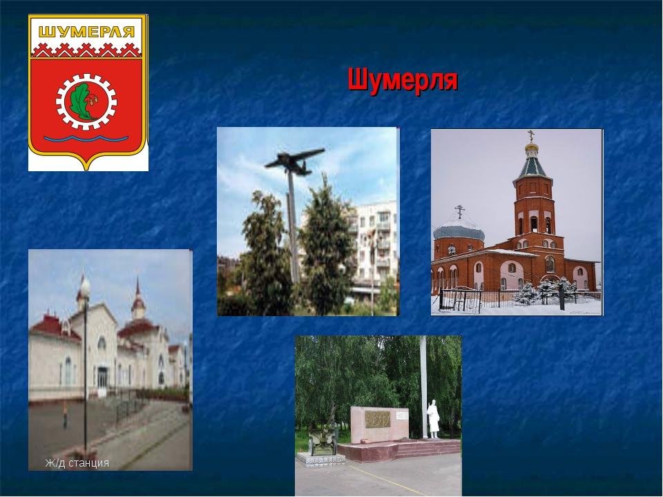 Шумерля Ж/д станция