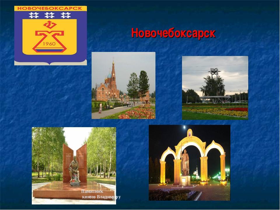 Новочебоксарск Памятник князю Владимиру