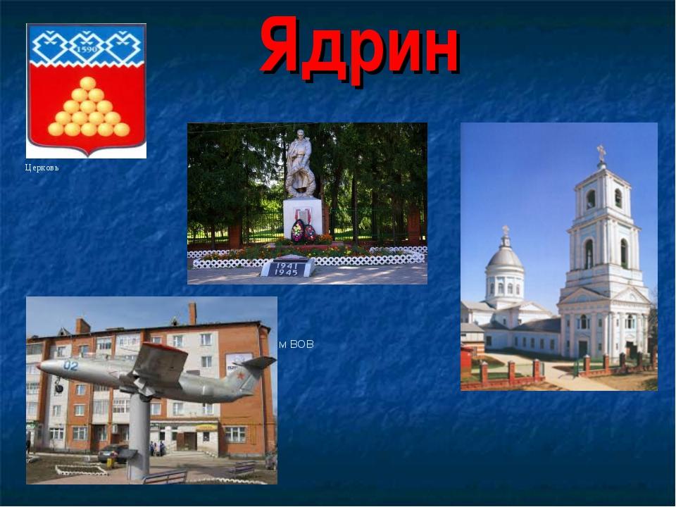 Ядрин Памятник героям ВОВ Сбербанк Церковь