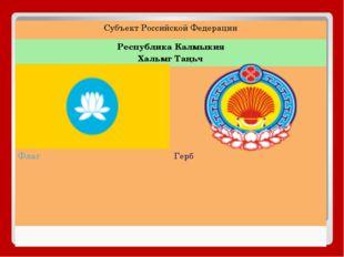 Субъект Российской Федерации Республика Калмыкия ХальмгТаңһч Флаг Герб