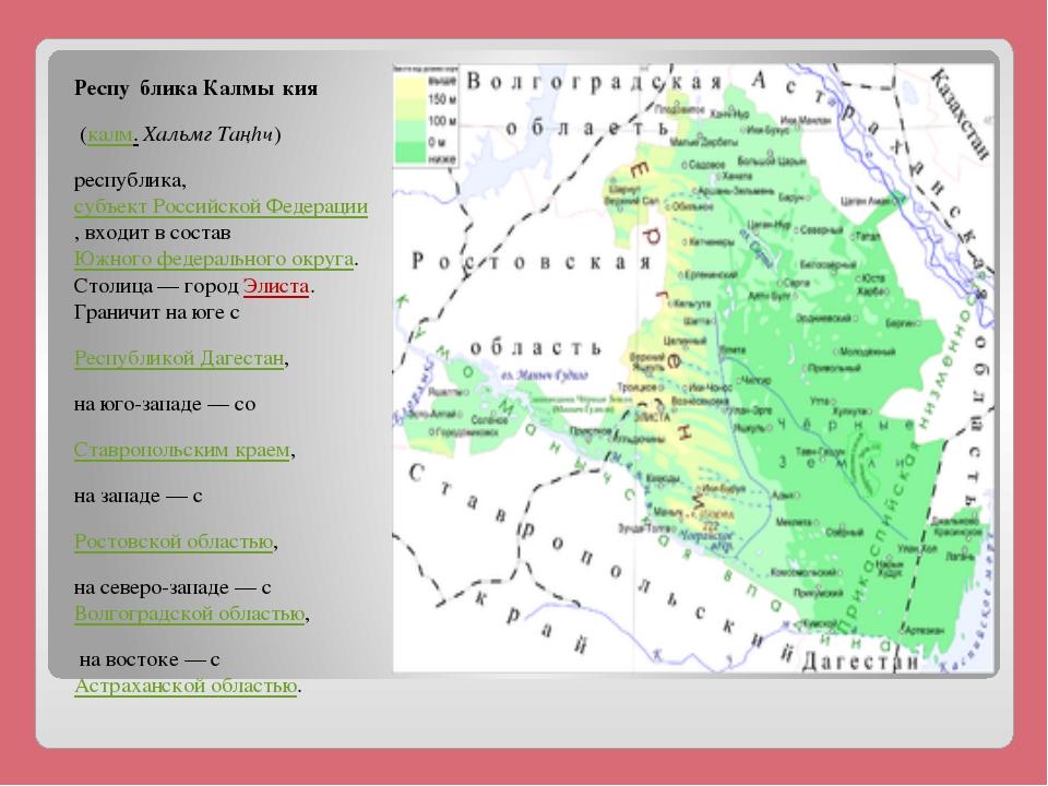 Респу́блика Калмы́кия (калм.Хальмг Таңһч) республика,субъект Российской Ф...