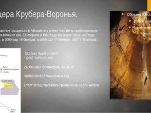 Пещера Крубера-Воронья. Пещера Воронья находиться в Абхазии это значит что гд