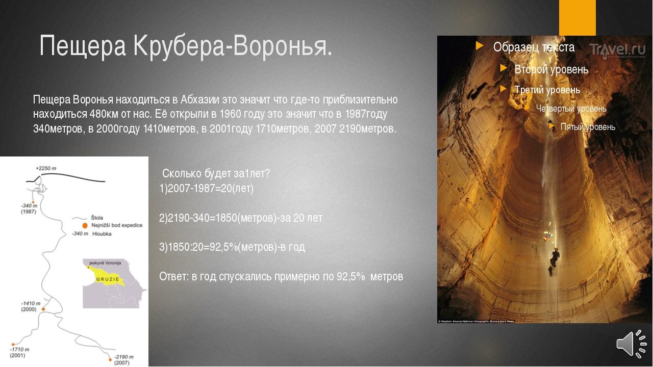 Пещера Крубера-Воронья. Пещера Воронья находиться в Абхазии это значит что гд...
