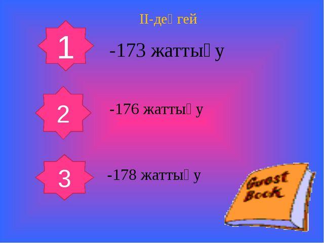 II-деңгей 1 -173 жаттығу 2 -176 жаттығу 3 -178 жаттығу