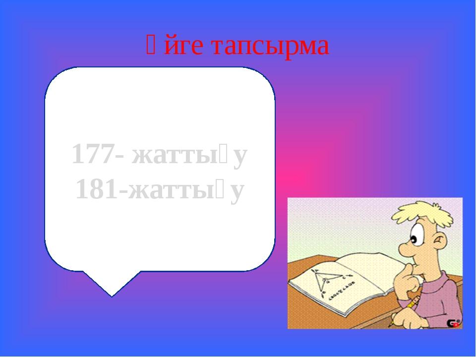 Үйге тапсырма 177- жаттығу 181-жаттығу
