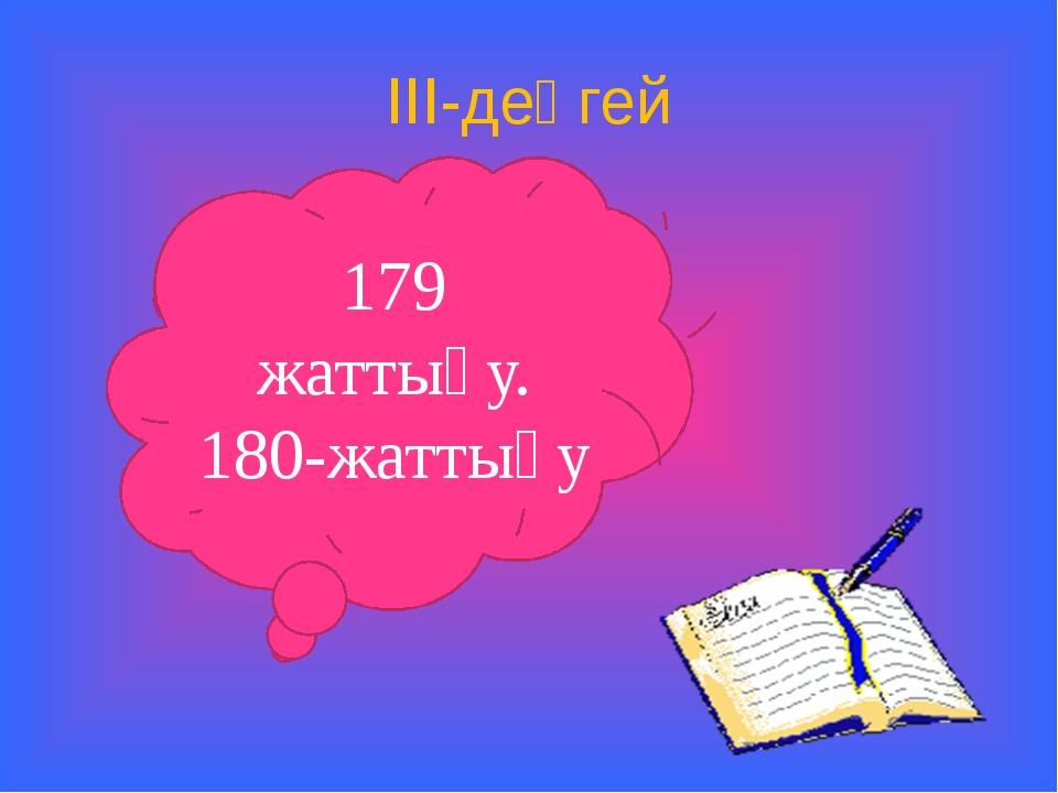 III-деңгей 179 жаттығу. 180-жаттығу