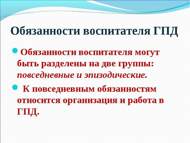 Обязанности воспитателя ГПД Обязанности воспитателя могут быть разделены на д...