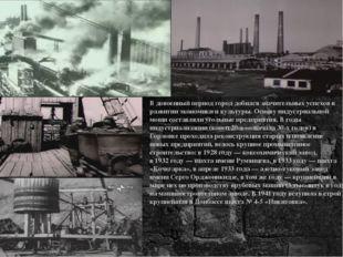 В довоенный период город добился значительных успехов в развитии экономики и