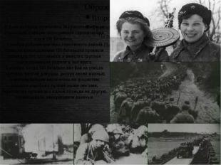 В боях за город отличилась 74 краснознамённая стрелковая дивизия, пополненная