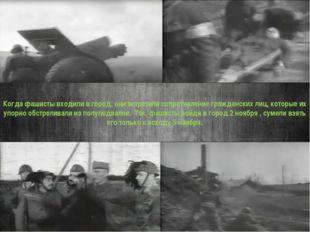 Когда фашисты входили в город, они встретили сопротивление гражданских лиц, к