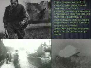 Атака следовала за атакой. 10 ноября подразделения Красной Армии провело уда