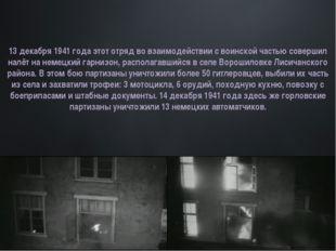 13 декабря 1941 года этот отряд во взаимодействии с воинской частью совершил
