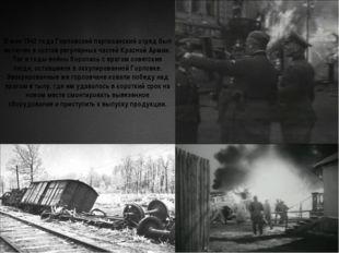 В мае 1942 года Горловский партизанский отряд был включен в состав регулярных