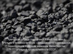Уральское детище горловчан – Копейский завод угольного машиностроения – неодн