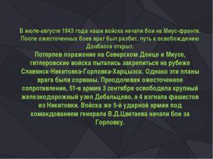 В июле-августе 1943 года наши войска начали бои на Миус-фронте. После ожесточ
