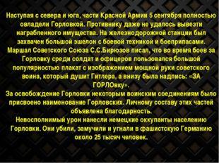 Наступая с севера и юга, части Красной Армии 5 сентября полностью овладели Го