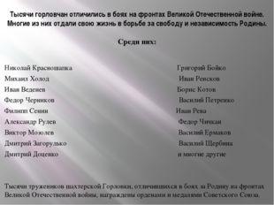 Тысячи горловчан отличились в боях на фронтах Великой Отечественной войне. Мн