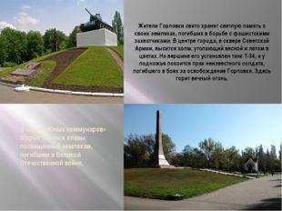 Жители Горловки свято хранят светлую память о своих земляках, погибших в борь