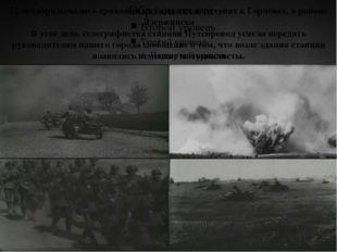 22 октября начались сражения на ближних подступах к Горловке, в районе Дзержи