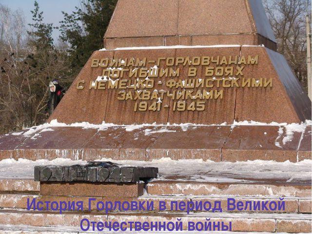 История Горловки в период Великой Отечественной войны
