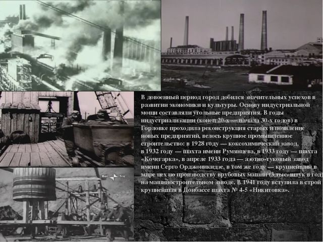 В довоенный период город добился значительных успехов в развитии экономики и...