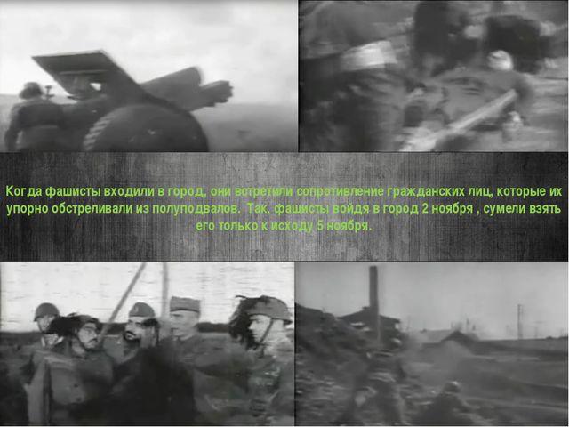 Когда фашисты входили в город, они встретили сопротивление гражданских лиц, к...