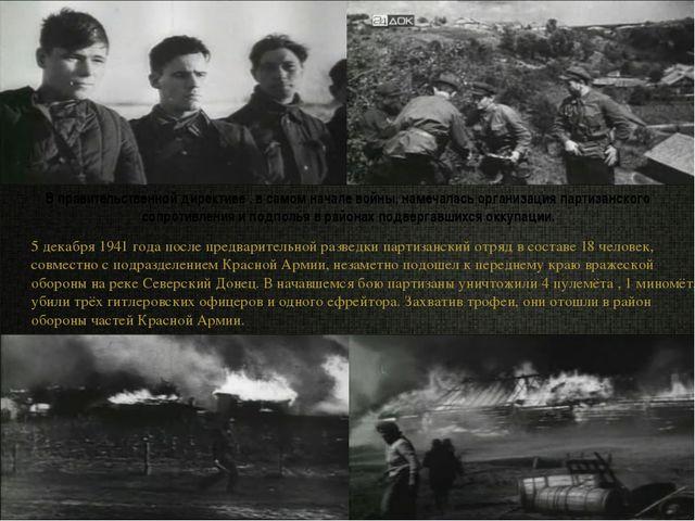 В правительственной директиве , в самом начале войны, намечалась организация...