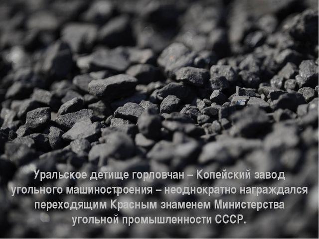 Уральское детище горловчан – Копейский завод угольного машиностроения – неодн...