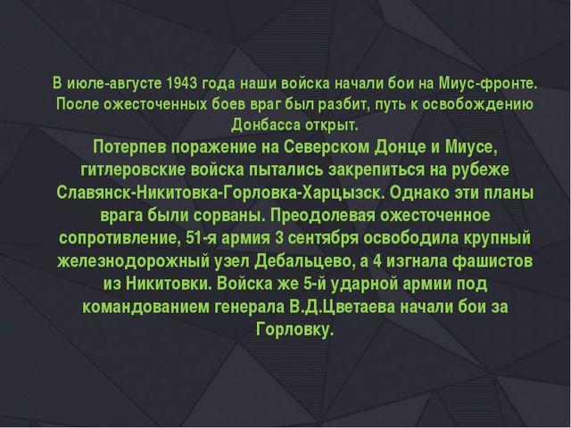 В июле-августе 1943 года наши войска начали бои на Миус-фронте. После ожесточ...