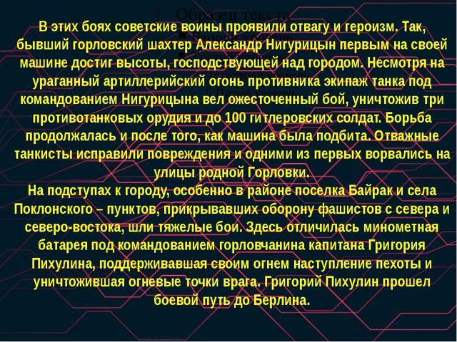 В этих боях советские воины проявили отвагу и героизм. Так, бывший горловский...