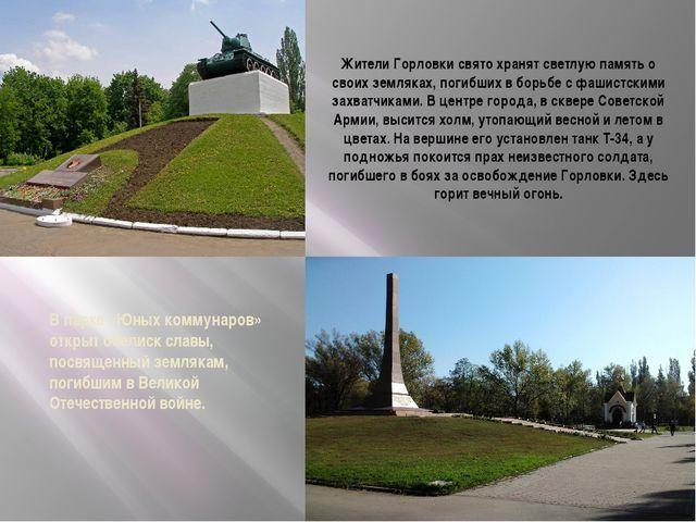 Жители Горловки свято хранят светлую память о своих земляках, погибших в борь...