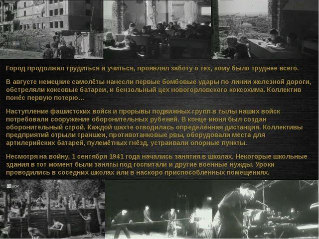 Город продолжал трудиться и учиться, проявлял заботу о тех, кому было трудне...