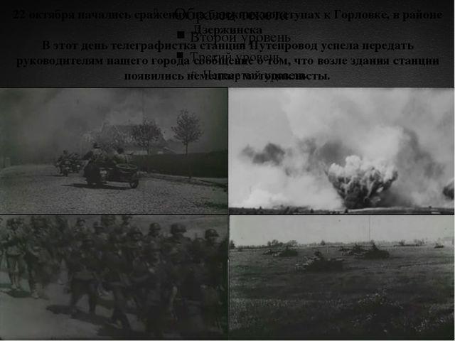 22 октября начались сражения на ближних подступах к Горловке, в районе Дзержи...
