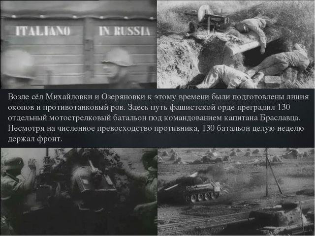 Возле сёл Михайловки и Озеряновки к этому времени были подготовлены линия ок...