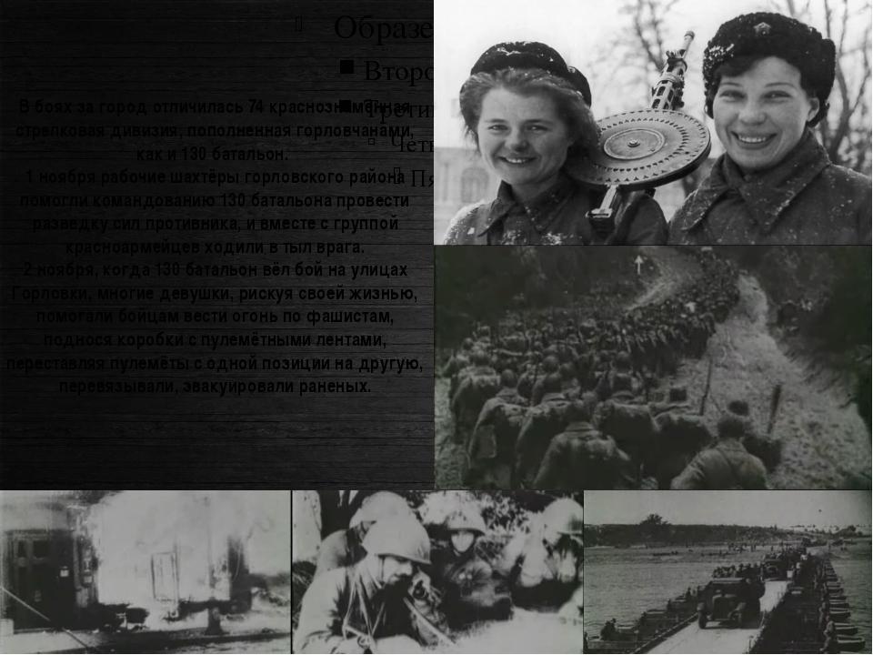 В боях за город отличилась 74 краснознамённая стрелковая дивизия, пополненная...