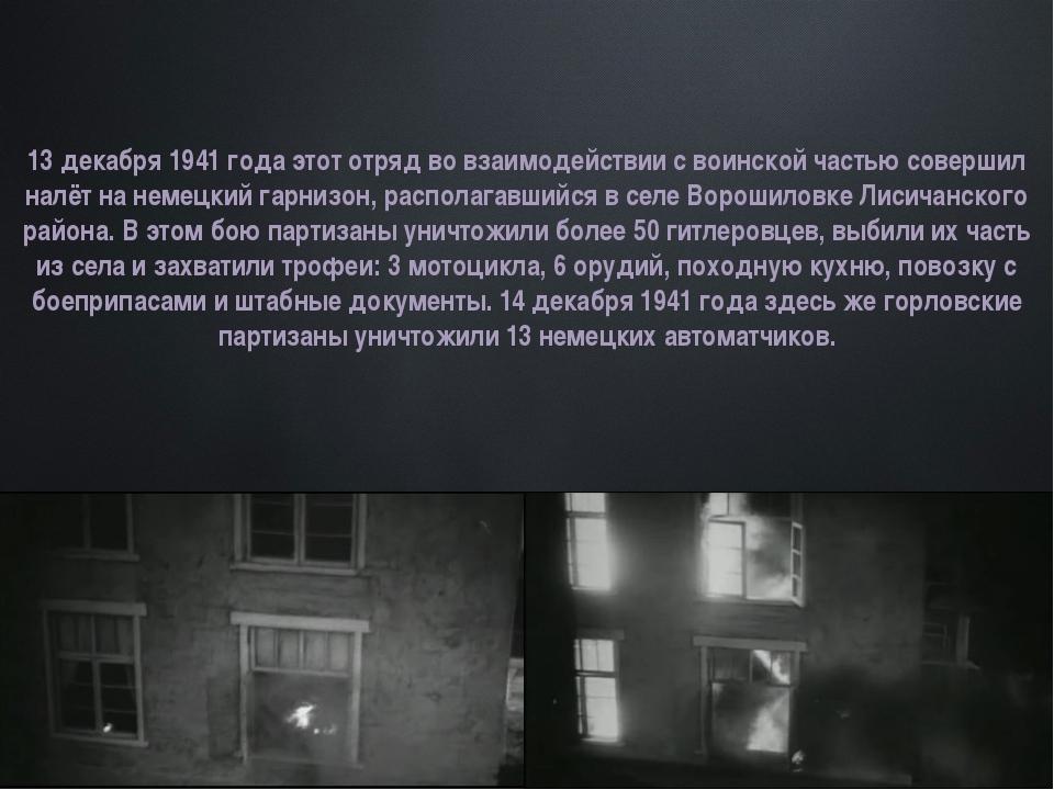 13 декабря 1941 года этот отряд во взаимодействии с воинской частью совершил...