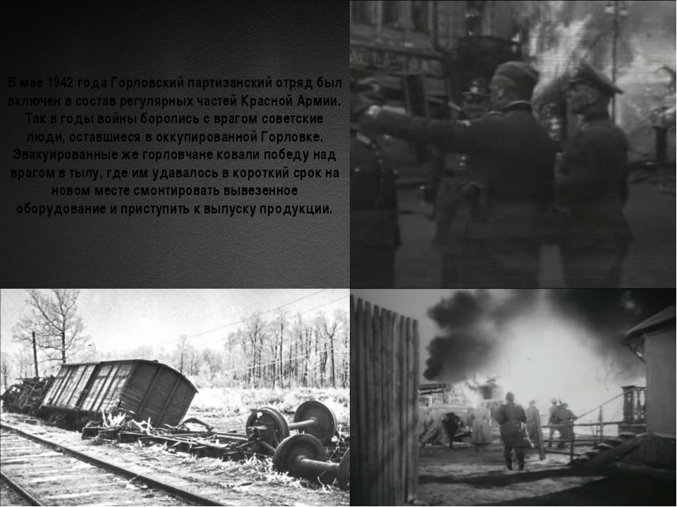 В мае 1942 года Горловский партизанский отряд был включен в состав регулярных...