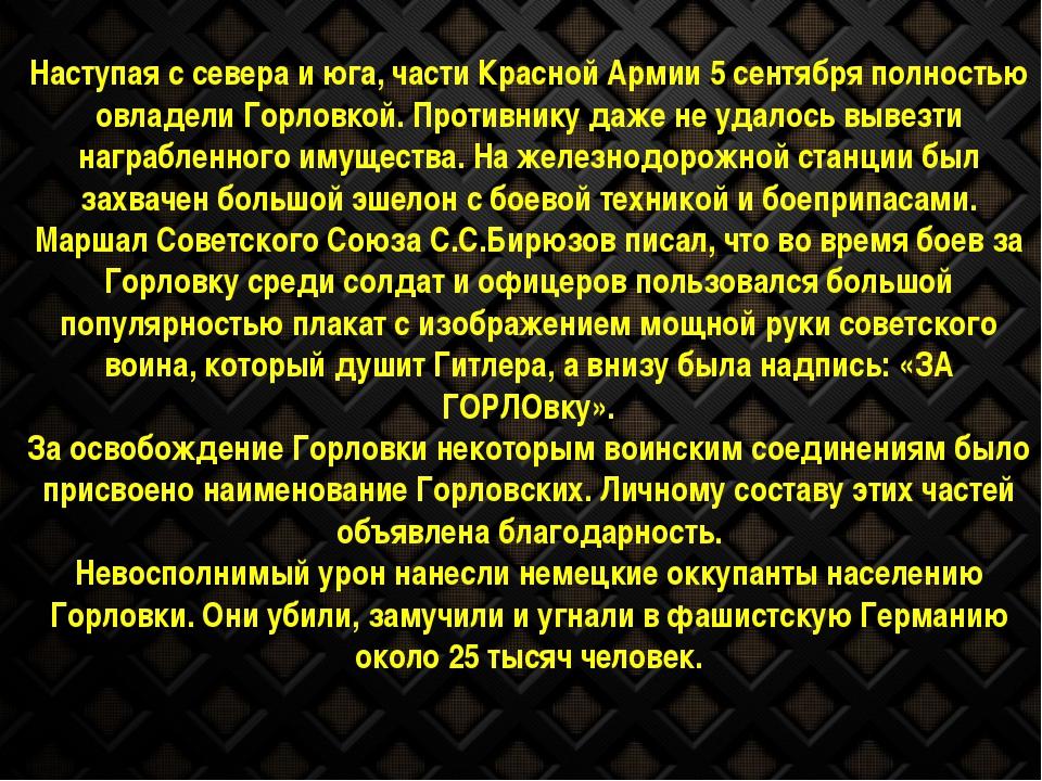 Наступая с севера и юга, части Красной Армии 5 сентября полностью овладели Го...