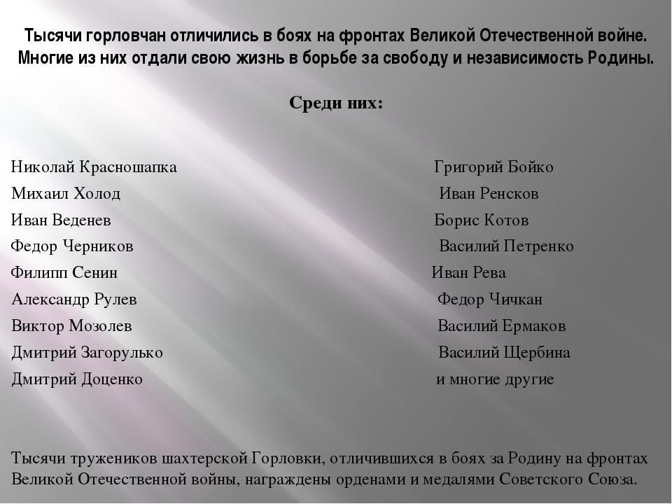Тысячи горловчан отличились в боях на фронтах Великой Отечественной войне. Мн...