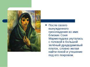 После своего вынужденного грехопадения во имя близких Соня Мармеладова укутал