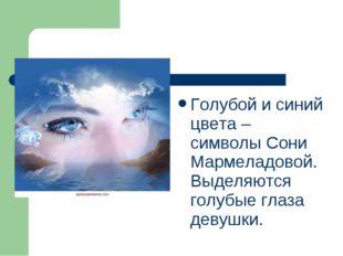 Голубой и синий цвета – символы Сони Мармеладовой. Выделяются голубые глаза д