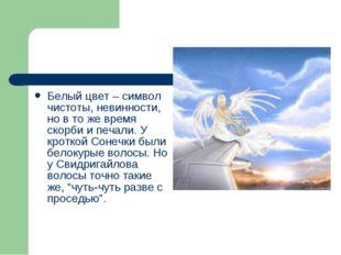 Белый цвет – символ чистоты, невинности, но в то же время скорби и печали. У