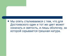 Мы опять сталкиваемся с тем, что для Достоевского один и тот же цвет может оз