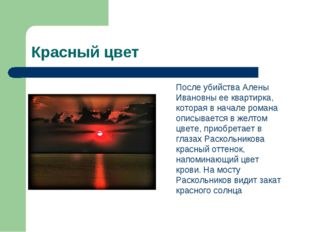 Красный цвет После убийства Алены Ивановны ее квартирка, которая в начале ро