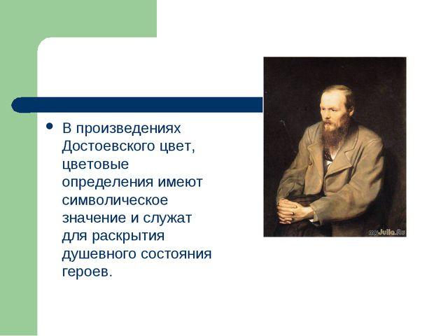 В произведениях Достоевского цвет, цветовые определения имеют символическое з...