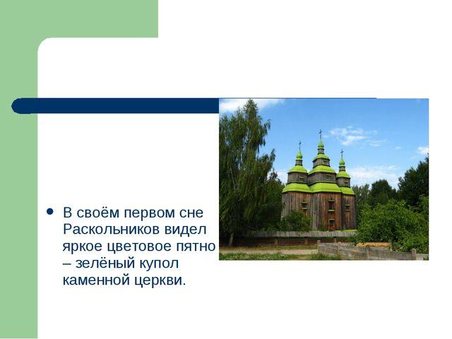 В своём первом сне Раскольников видел яркое цветовое пятно – зелёный купол ка...
