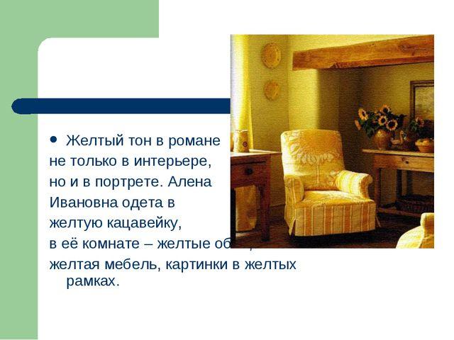 Желтый тон в романе не только в интерьере, но и в портрете. Алена Ивановна од...