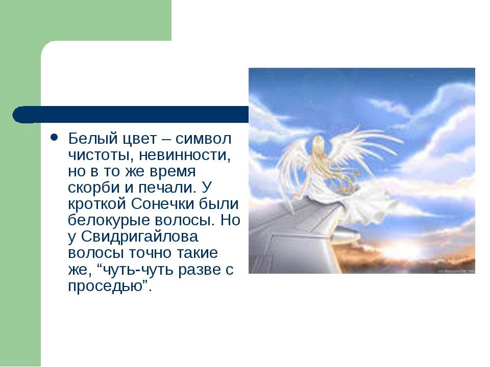 Белый цвет – символ чистоты, невинности, но в то же время скорби и печали. У...