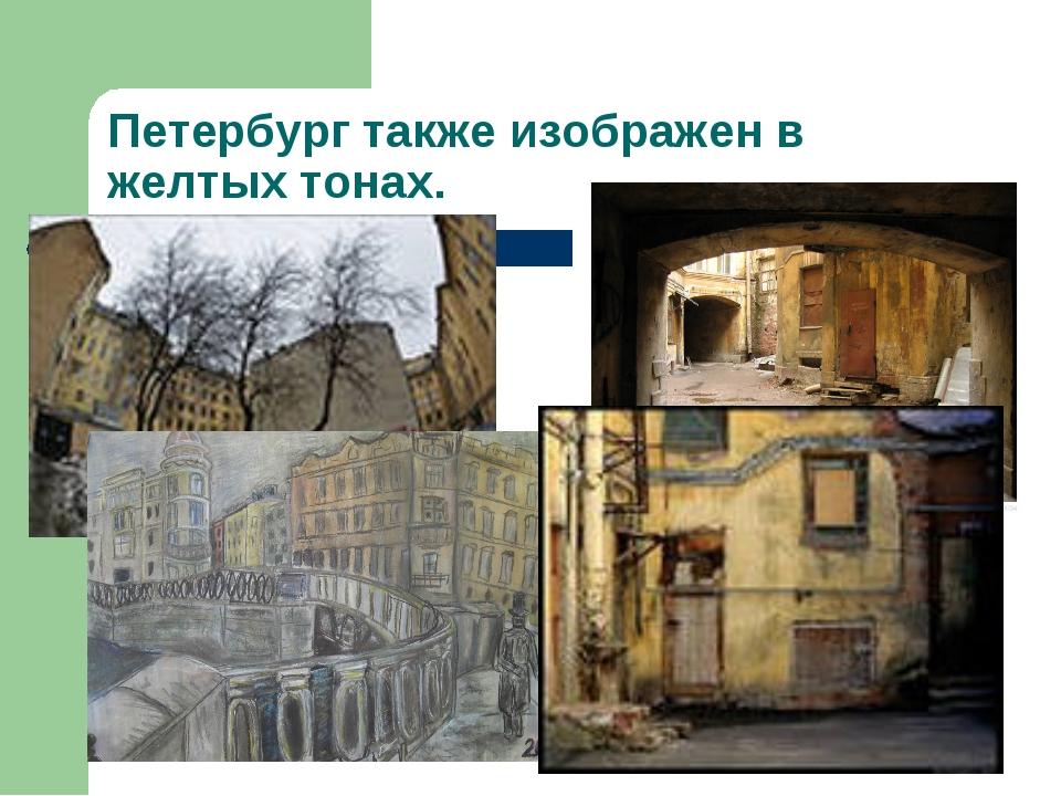 Петербург также изображен в желтых тонах.